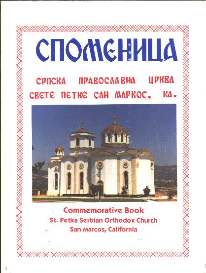 Image for Commemorative Book: St. Petka Serbian Orthodox Church, San Marcos, California