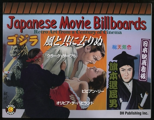 Image for Japanese Movie Billboards: Retro Art from a Century of Cinema