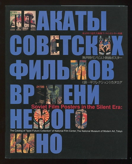 "Image for Soviet Film Posters in the Silent Era: The Catalog of ""Ippei Fukuro Collection"" of National Film Center, The National Museum of Modern Art, Tokyo"